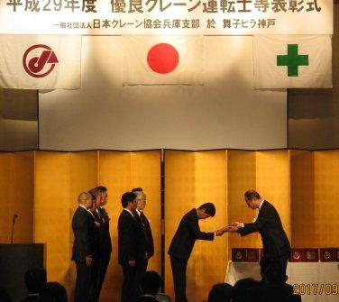 平成29年度 優良クレーン運転士等支部長表彰式