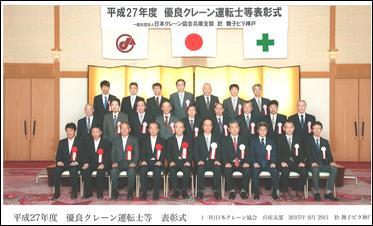 平成27年度 優良クレーン運転士等支部長表彰式 を開催しました。