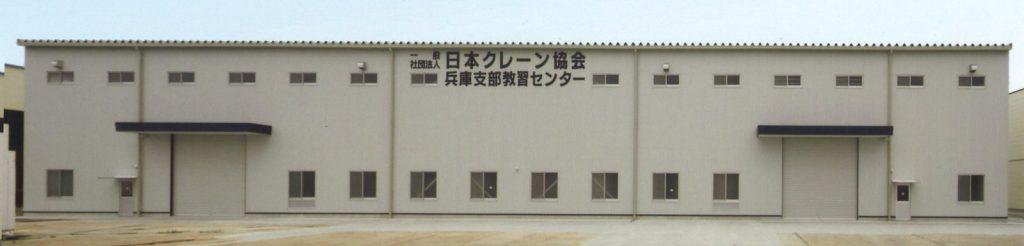 日本クレーン協会兵庫支部