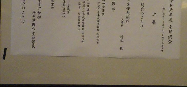 令和元年度総会が開催されました
